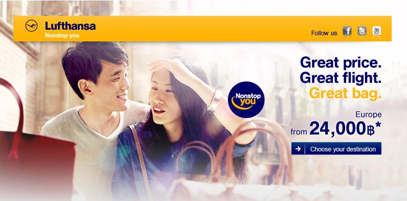 Lufthansa Promotion